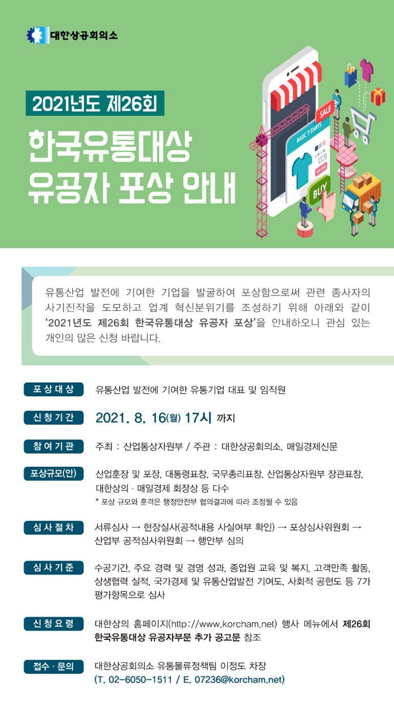 (유공자 포상 신설) 한국유통대상 응모 추가 안내문_웹용.jpg